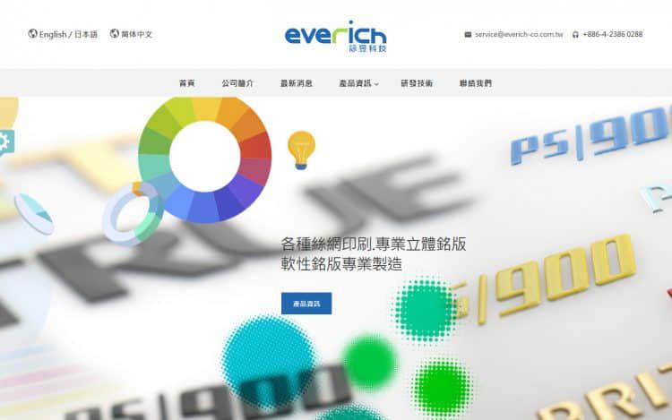 2018 - 詠昱科技有限公司,台中網站設計公司推薦、SEO、RWD、響應式網站設計、台中網頁設計