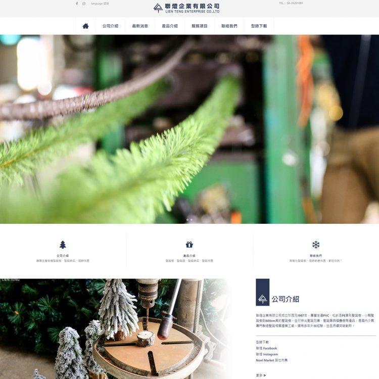 2020 - 聯燈企業有限公司,台中網頁設計、台中網站設計公司推薦、SEO、RWD、響應式網站設計