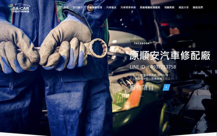 2017 - 原順安汽車修配廠,台中網頁設計、台中網站設計公司推薦、SEO、RWD、響應式網站設計