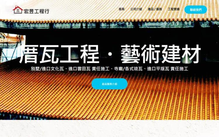 2017 - 宏昱工程行,台中網頁設計、台中網站設計公司推薦、SEO、RWD、響應式網站設計