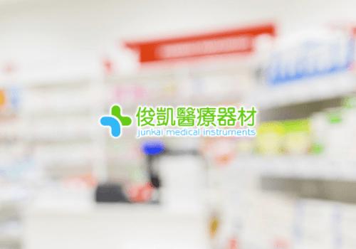 2018 - 俊凱醫療器材網 - junkai-tw.com(第二版),台中網頁設計、台中網站設計公司推薦、SEO、RWD、響應式網站設計