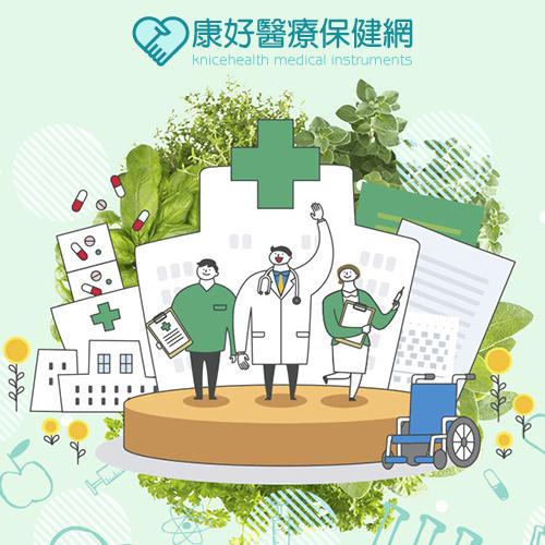 2018 - 康好醫療保健網,台中網頁設計、台中網站設計公司推薦、SEO、RWD、響應式網站設計