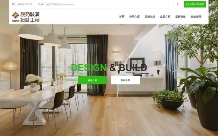 2018 - 欣苑裝潢設計工程,台中網頁設計、台中網站設計公司推薦、SEO、RWD、響應式網站設計