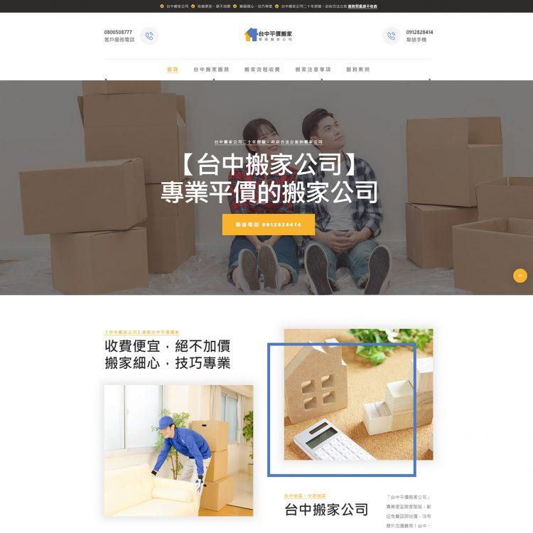 2020 - 台中平價搬家公司,台中網頁設計、台中網站設計公司推薦、SEO、RWD、響應式網站設計