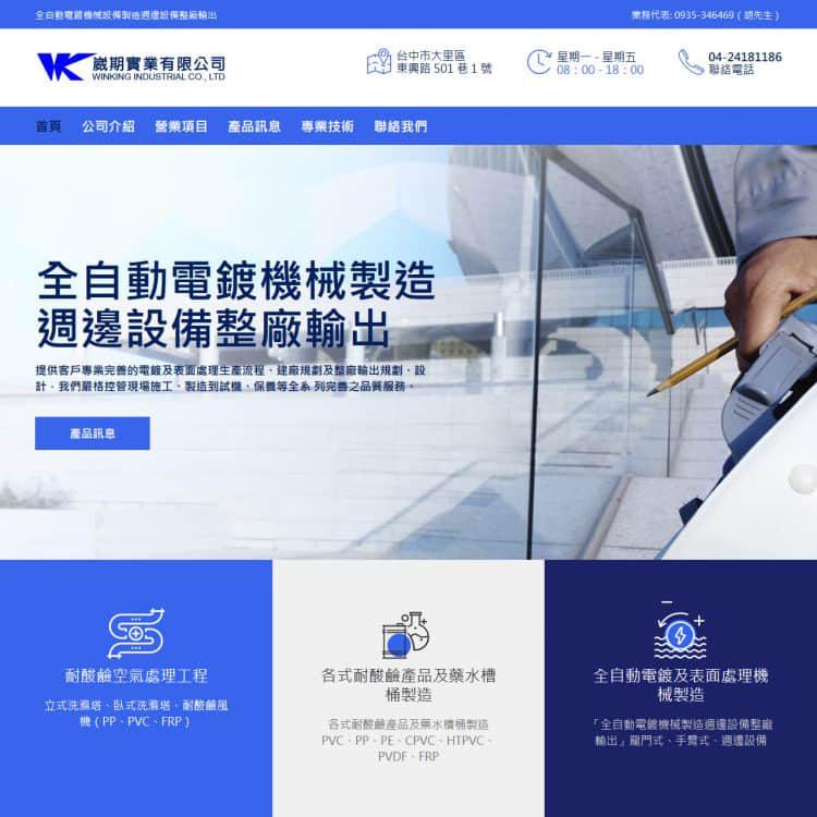 2019 - 崴期實業有限公司,台中網頁設計、台中網站設計公司推薦、SEO、RWD、響應式網站設計