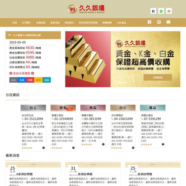 2019 - 久久銀樓,台中網頁設計、台中網站設計公司推薦、SEO、RWD、響應式網站設計