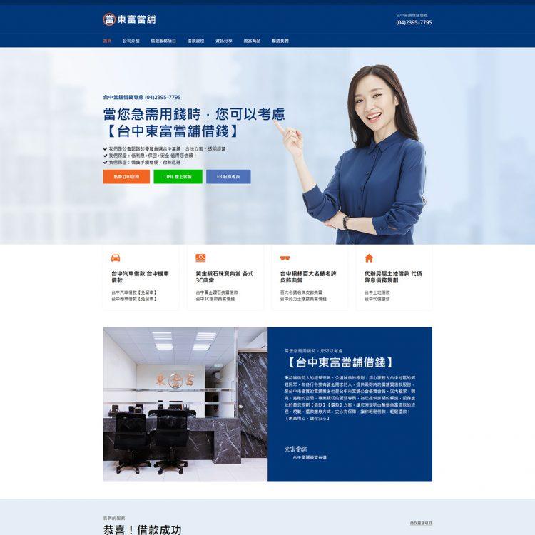 2019 - 東富當舖,台中網頁設計、台中網站設計公司推薦、SEO、RWD、響應式網站設計