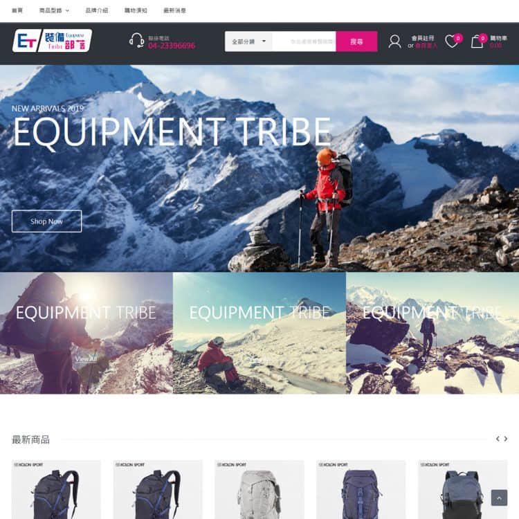 2019 - 科海特服飾店,台中網頁設計、台中網站設計公司推薦、SEO、RWD、響應式網站設計
