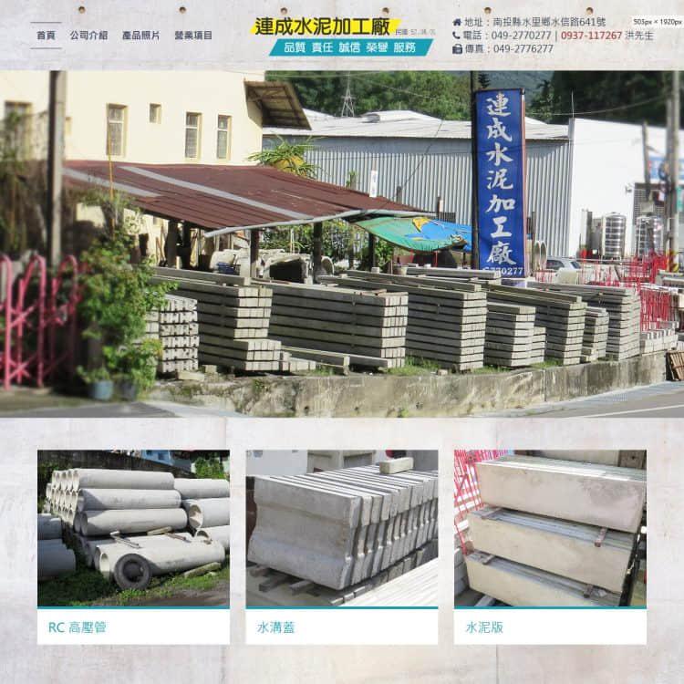 2019 - 連成水泥加工廠,台中網頁設計、台中網站設計公司推薦、SEO、RWD、響應式網站設計