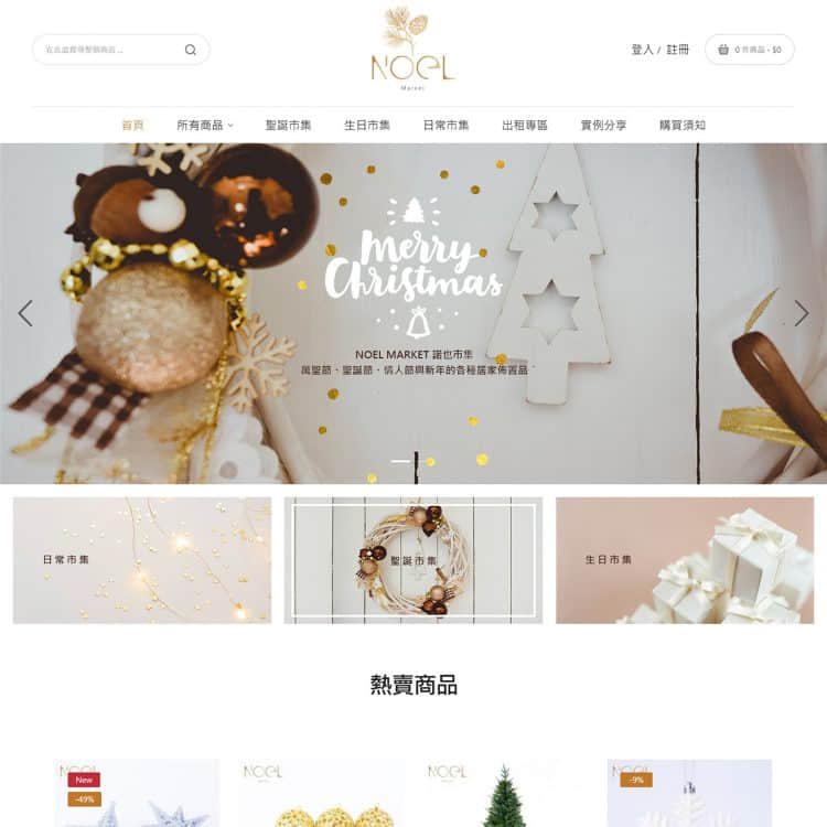 2019 - 聯燈企業諾也市集【購物網站】,台中網頁設計、台中網站設計公司推薦、SEO、RWD、響應式網站設計