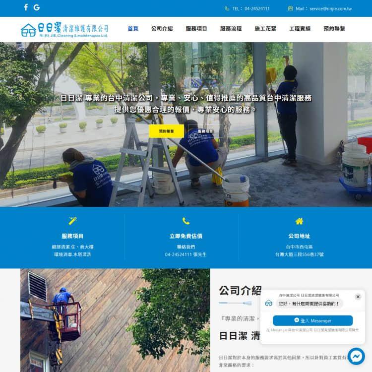 2019 - 日日潔清潔維護有限公司,台中網頁設計、台中網站設計公司推薦、SEO、RWD、響應式網站設計