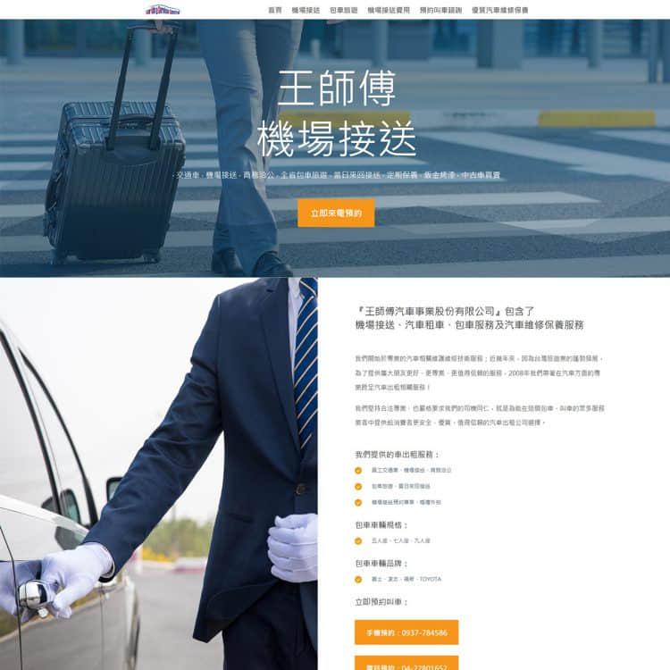 2019 - 原順安汽車修配廠,台中網頁設計、台中網站設計公司推薦、SEO、RWD、響應式網站設計