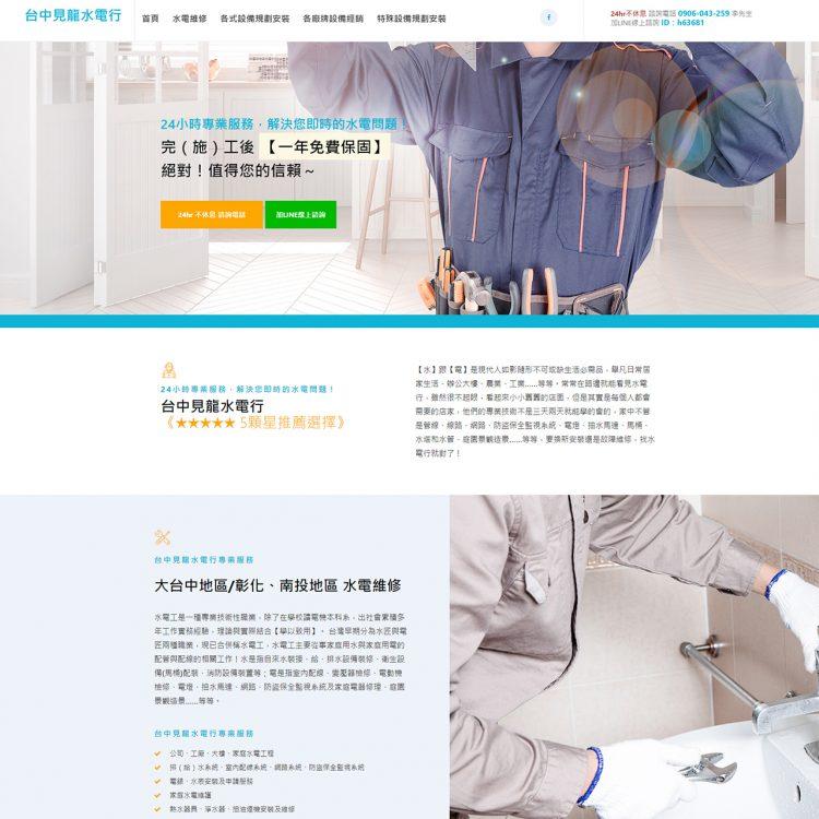 2019 - 台中見龍水電,台中網頁設計、台中網站設計公司推薦、SEO、RWD、響應式網站設計