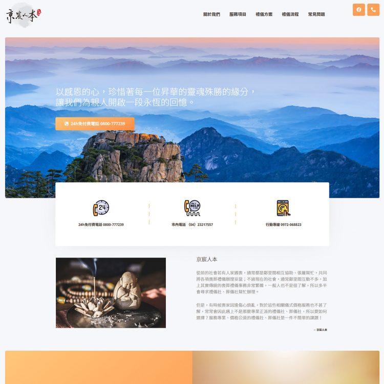 2020 - 京宸人本,台中網頁設計、台中網站設計公司推薦、SEO、RWD、響應式網站設計