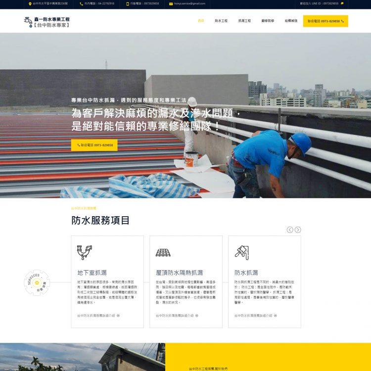 2020 - 鑫一防水專業工程,台中網頁設計、台中網站設計公司推薦、SEO、RWD、響應式網站設計
