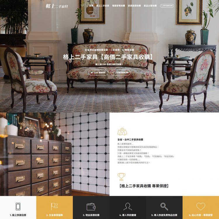 2020 - 格上二手家具收購,台中網頁設計、台中網站設計公司推薦、SEO、RWD、響應式網站設計