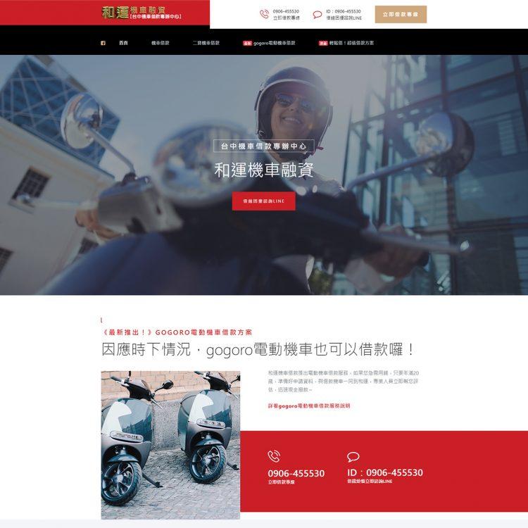 2019 - 和運當舖,台中網頁設計、台中網站設計公司推薦、SEO、RWD、響應式網站設計